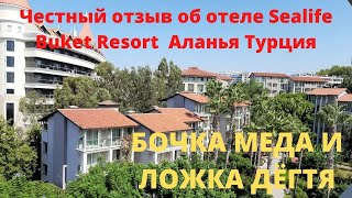 ЧЕСТНЫЙ ОТЗЫВ ОБ ОТЕЛЕ Sealife Buket Resort Beach Hotel 5 Турция Аланья Sealife Buket Resort