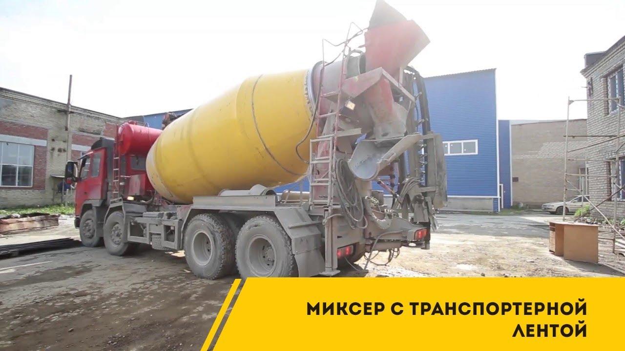 миксер с транспортером бетоноподачи