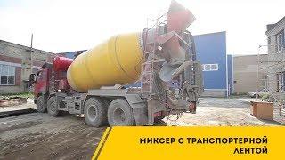 Миксер с ленточной подачей бетона купить раствор кладочный цементный м75