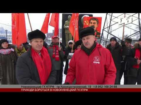 Кузбассу Сталина!//ГТНК Новокузнецк