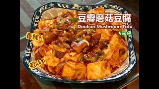 """~""""豆瓣磨菇豆腐 Douban Mushroom Tofu""""~美妙的做法,味道浓、口感佳,还很下饭,嫩滑鲜美程度丝毫不逊色于肉,非常值得一试![锺Sir 料理]"""