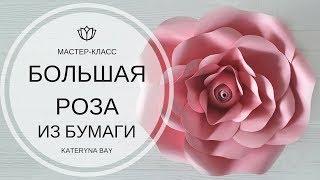 БОЛЬШАЯ РОЗА ИЗ БУМАГИ СВОИМИ РУКАМИ I КАК СДЕЛАТЬ БОЛЬШИЕ ЦВЕТЫ ИЗ БУМАГИ I Diy Rose Tutorial