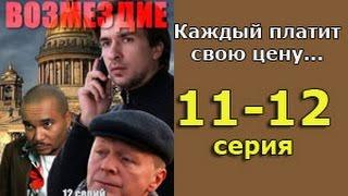 Возмездие 11 и 12 серия -  русская детективная драма, мистика