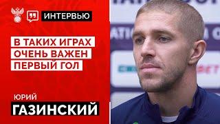 Юрий Газинский В таких играх очень важен первый гол