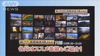 BSデジタル放送20周年 民放とNHKがキャンペーン(2020年11月20日) - YouTube