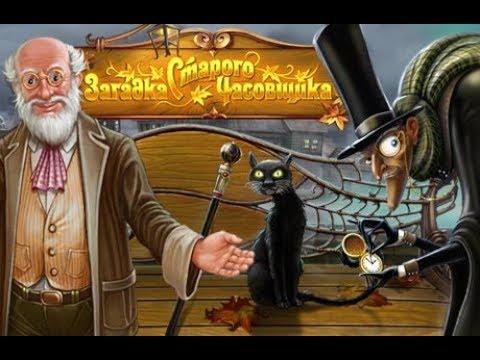 Загадка старого часовщика / Old Clockmakers Riddle (2012) PC игры