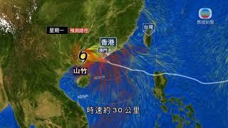 山竹 10號風球 颱風 2018年9月16日 14:01 TVB news typoon 10