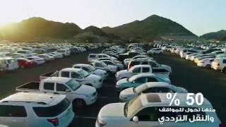 فيديو يظهر جهود رجال الأمن في تنظيم مركبات المعتمرين أثناء دخولهم إلى مكة المكرمة