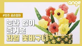 곰손 엄마를 위한 육아 필살기! 과즙이 팡팡~과일 꽃바…