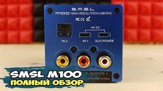 SMSL M100: миниатюрный стационарный ЦАП