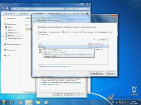 Общий доступ к файлам и папкам в Windows 7 (19/29)