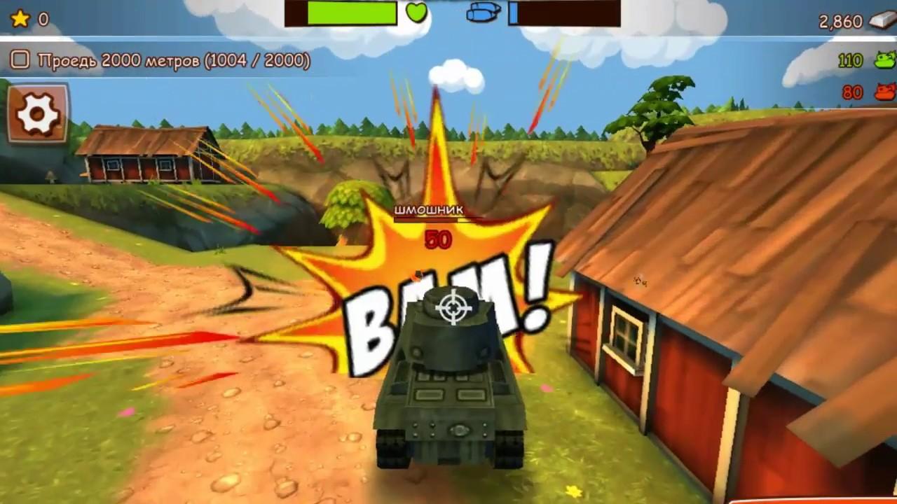 Игра танки онлайн для мальчиков Красочный мультик про ...
