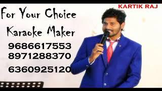 Shreekarane Kannada Karaoke
