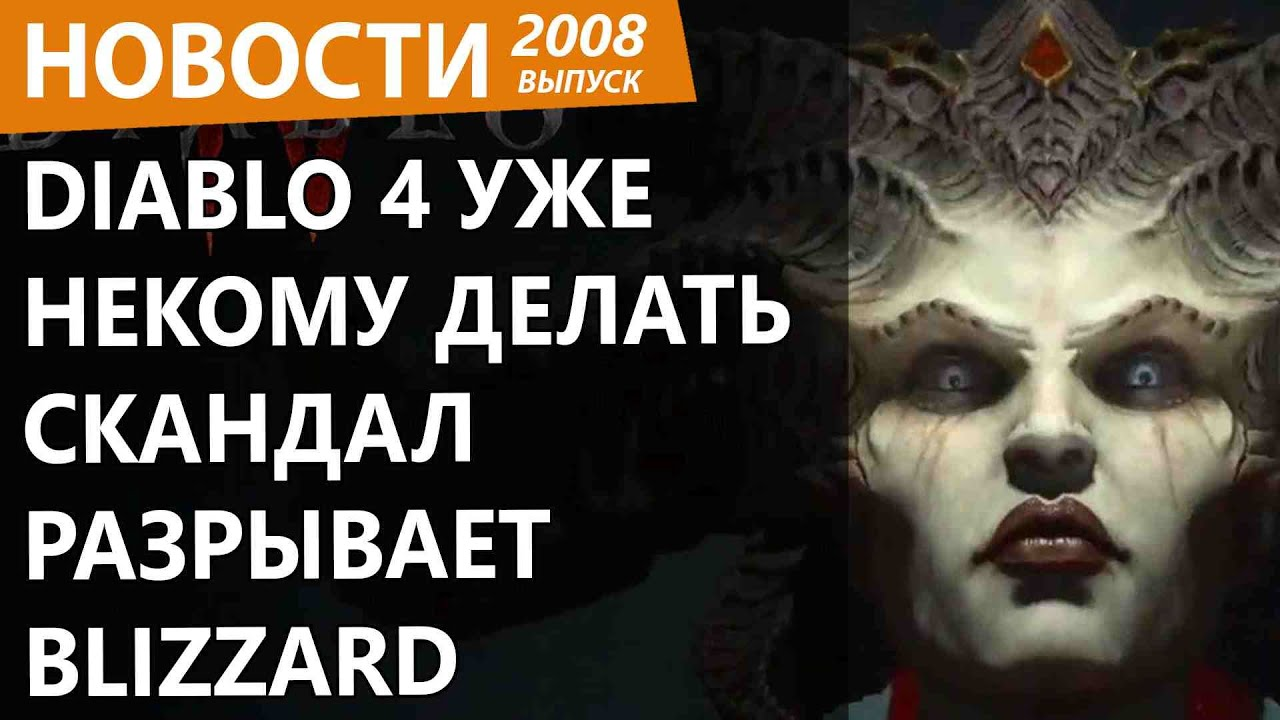 Diablo 4 не будет. 1000 сотрудников Blizzard устроили бойкот. Новости
