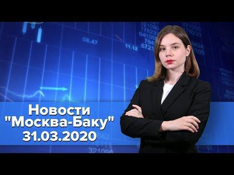 "Баку остановил метро из-за коронавируса. Новости ""Москва-Баку"" 31 марта"