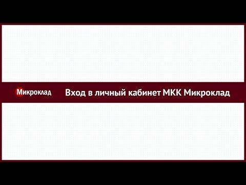 Вход в личный кабинет МКК Микроклад (microklad.ru) онлайн на официальном сайте компании