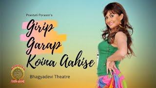 | GIRIP GARAP KOINA AHISE | PRASTUTI PORASOR | BHAGYADEVI THEATRE |