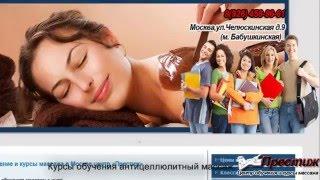 Курсы массажа в Москве   центр обучения «Престиж»