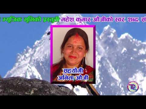New Nepali  Deuda Song  -  काफल पाकन्ना नेउली बासन्ना -  By Mahesh kuram auji