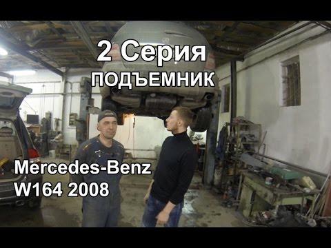 Подъемник: Mercedes-Benz W164 2008 (2 Серия)