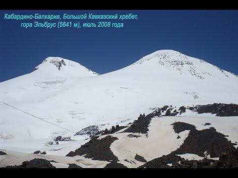 Кабардино-Балкария. Кавказ. Гора Эльбрус. Kabardino-Balkaria. Caucasus. Mountain Elbrus.
