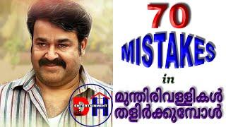 70 Mistakes in Munthirivallikal Thalirkkumbol Malayalam Movie Mistakes   2017