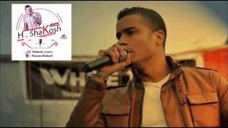 اغنية نفسي اعرف | حسن شاكوش 2010