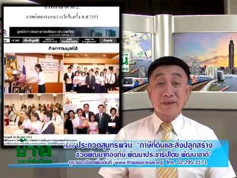 รายการบ้านและที่ดินไทย 57-09-04