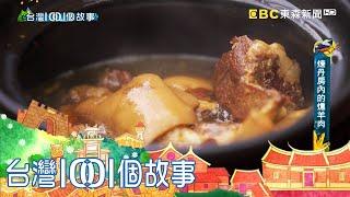 三天三夜稻殼燻羊肉 造窯埋地底成就美味 part2 台灣1001個故事|白心儀
