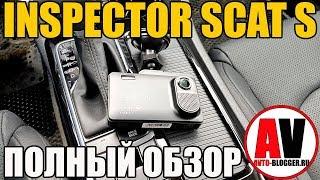 INSPECTOR SCAT S. Подробный обзор-тестирование и мой отзыв