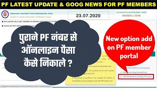 How to know Uan number from PF Number | how to Generate UAN number from Old PF number