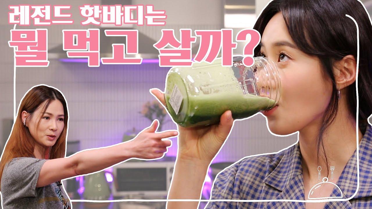 [ENG] [유리한 식탁] EP2-1. 레전드 핫바디는 뭘 먹고 살까? 부기 빼고 싶으면 커몬!