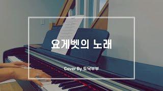 [CCM/찬양커버] 요게벳의 노래 | cover by …