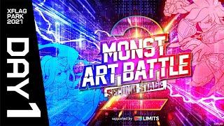 【XFLAG PARK 2021】MONST ART BATTLE SECOND STA