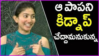 Sai Pallavi About Her Love And Affection Towards Baby Veronica | Kanam Movie Interview