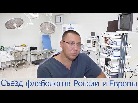 Новейшие методы лечения варикоза. Съезд флебологов России и Европы.