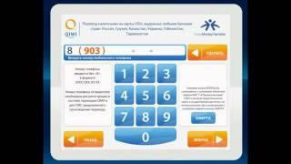 Видео урок № 3. Как перевести деньги с Qiwi на Webmoney.