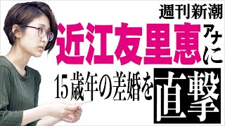 「近江友里恵」アナに15歳年の差婚を直撃