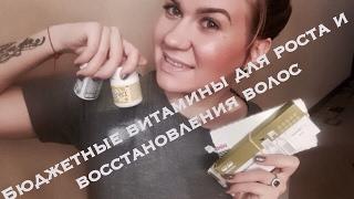 видео Аптечные средства против выпадения волос