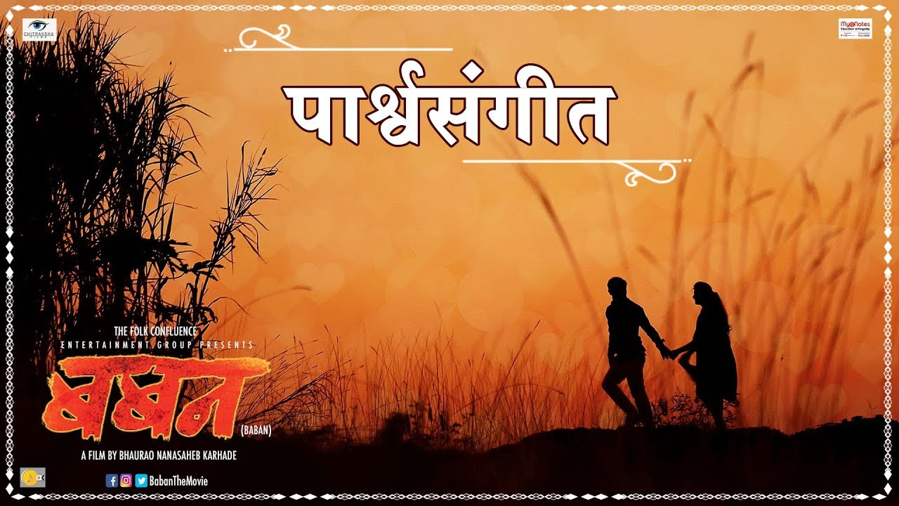 baban marathi movie songs mp3