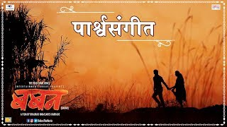 Baban Marathi Movie I Background Music I Sarang Kulkarni I Bhaurao Karhade I Bhausaheb Shinde I