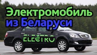 видео: Первый белорусский электромобиль.
