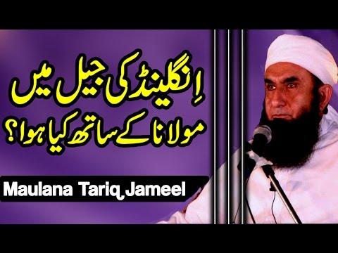 Story of England Jail by Maulana Tariq Jameel | AJ Official