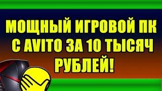 МОЩНЫЙ ИГРОВОЙ ПК ЗА 10 ТЫСЯЧ РУБЛЕЙ!(, 2016-04-01T18:19:38.000Z)