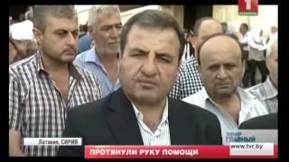 Беларусь направила гуманитарную помощь в Сирию. Главный эфир