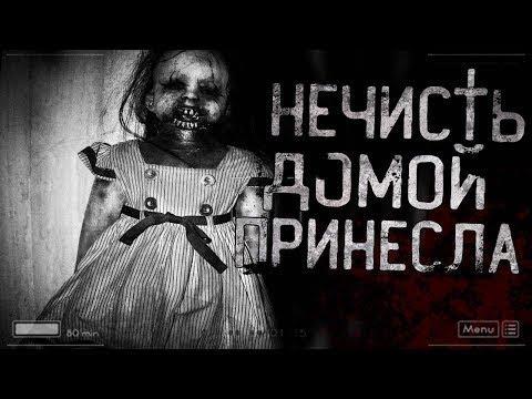 Страшные истории на ночь  Нечисть домой принесла!