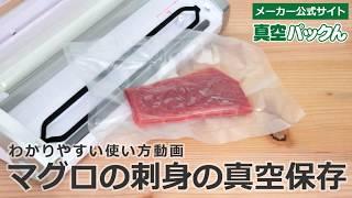マグロの刺身の真空保存 真空パックんの使い方動画 thumbnail