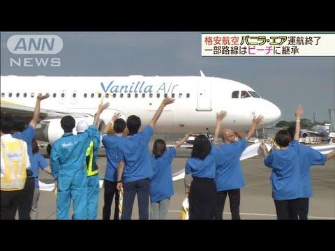 バニラ・エア運航終了 一部路線はピーチに継承(19/10/27)