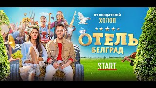 Отель «Белград» (2020)   Смотреть на Kartina.TV