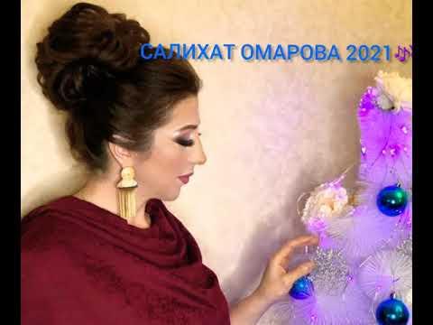 САЛИХАТ ОМАРОВА НОВАЯ ПЕСНЯ 2021